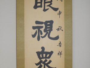 第一回 「慈眼寺」という寺院名について