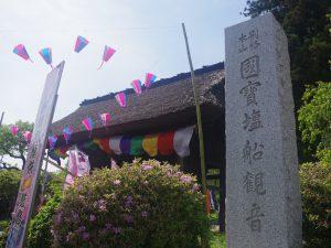 第十六回 青梅市 塩船観音寺参拝