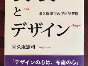 第四十七回 読書の秋 【栄久庵憲司『袈裟とデザイン』】