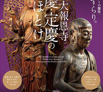 第四十九回 芸術の秋【上野  大報恩寺展】