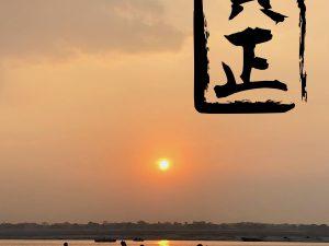 第五十一回 新年のご挨拶 / インド仏教聖地巡礼記録(六) ヴァーラーナシー・ガンジス河の朝日