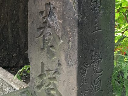 第六十回 氷川坊 覺順の史跡