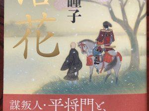 第八十回 芸術の秋 【小説:『落花 らっか』】