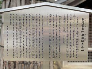 第百回 六地蔵像・氷川堂 案内看板修繕のお知らせ